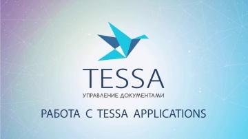 Syntellect: Урок 8: Работа с Tessa Applications || СЭД TESSA