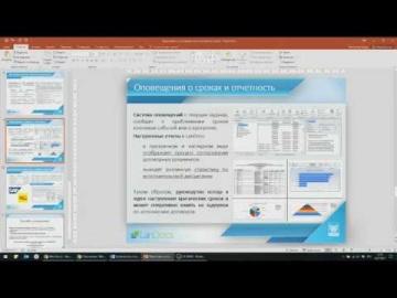 LanDocs LANIT: Автоматизация договорной работы (СЭД LanDocs)