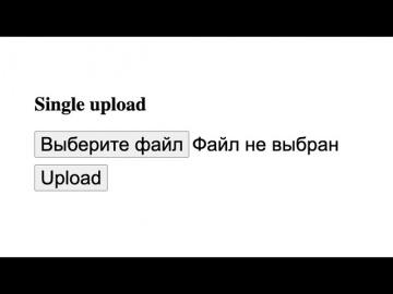 PHP: PHP - загрузка одного или нескольких файлов - видео