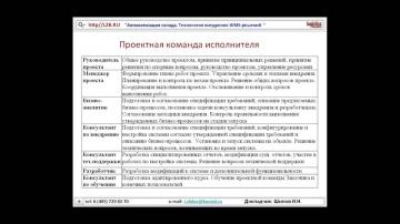 ConsID: Вебинар L2B 2011 года. Технология внедрения WMS системы. ч.1-2