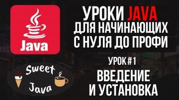 J: Уроки Java - Введение и установка. Что пишут на Java - видео
