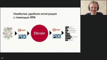 RPA-кейс: OCR-платформа Dbrain и NFP - видео