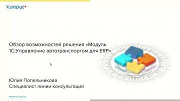 1С-Рарус: Обзор возможностей решения «Модуль 1С:Управление автотранспортом для ERP» - 06.04.2021