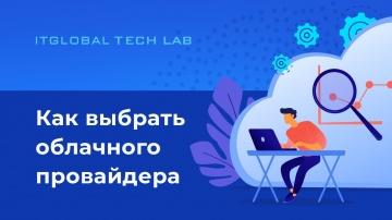ITGLOBAL: Как выбрать облачного провайдера - видео