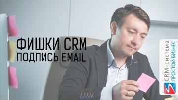 Простой бизнес: Фишки CRM-системы «Простой бизнес». Подпись email.