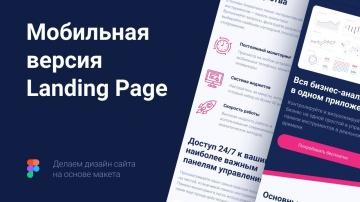 Loftblog: дизайн Landing Page в Figma на основе макета с нуля. Часть 2 — мобильная верси - видео