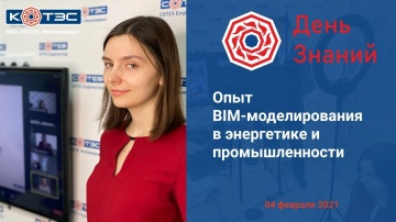 Опыт BIM моделирования (цифровое информационное моделирование) в энергетике и промышленности - видео