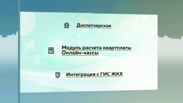 CRM: Презентация CRM-системы Квартира.Бурмистр.Ру - видео