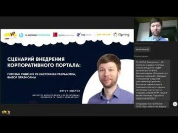 КОРУС Консалтинг: Сценарий внедрения корпоративного портала: готовые решения vs кастомная разработка