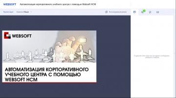 Автоматизация учебного центра - видео