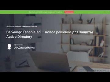ДиалогНаука: TENABLE.AD — новое решение для защиты ACTIVE DIRECTORY - видео вебинара