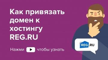 REG.RU: Как привязать доменное имя к хостингу REG.RU