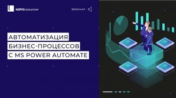 КОРУС Консалтинг: Автоматизация бизнес-процессов с Microsoft Power Automate - видео