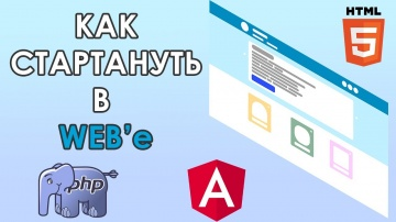 Все о Front-end/Back-end/Full stack. Где web-разработчику применять Angular, JavaScript и т.д. -