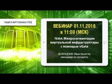 Код Безопасности: Микросегментация виртуальной инфраструктуры с помощью vGate