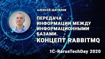 1С-Рарус: Передача информации между информационными базами. Концепт RabbitMQ - 1C-RarusTechDay 2020