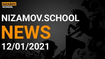 Разработка 1С: NIZAMOV.SCHOOL NEWS. 12/01/2021 - видео