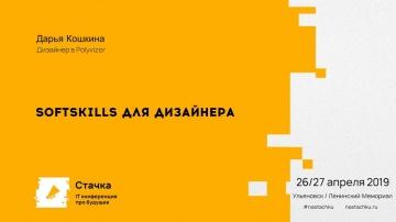 Стачка: Soft skills для дизайнера / Дарья Кошкина - видео