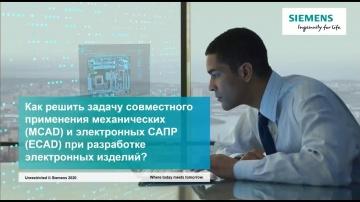 САПР: Как решить задачу взаимодействия механических и электронных САПР при разработке ЭИ