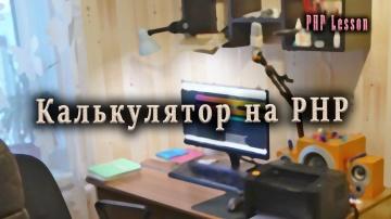 PHP: Калькулятор на PHP Уроки для начинающих - видео
