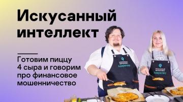 Kaspersky Russia: Искусанный интеллект: готовим пиццу 4 сыра и говорим про финансовое мошенничество
