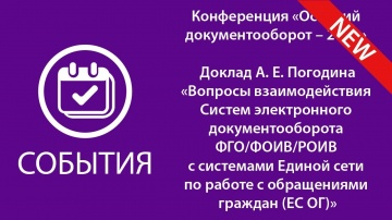 ЭОС: Доклад А.Е. Погодина «Вопросы взаимодействия СЭД ФГО/ФОИВ/РОИВ с системами ЕС ОГ»