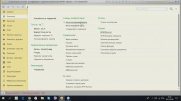 1С-Рарус: Обзор возможностей решения «1С:ТЛЭ и управление автотранспортом КОРП»-6.12.2018