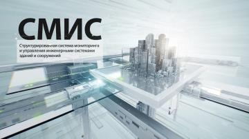 SODIS Lab: Система мониторинга и управления инженерными системами зданий и сооружений (СМИС) - видео