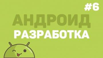 PHP: Разработка на Android Studio / Урок #6 – Переход между страницами с анимацией - видео