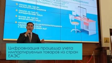 Цифровизация: Цифровизация процедур учета импортируемых товаров из стран ЕАЭС - видео