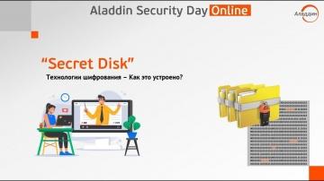 Аладдин Р.Д.: Aladdin Security Day Online — Технологии шифрования - как это устроено?