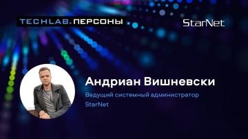 ITGLOBAL: TechLab.Персоны: Андриан Вишневски, компания StarNet - видео