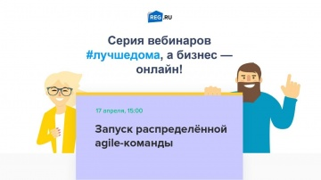 REG.RU: Вебинар REG.RU: запуск распределённой agile-команды - видео