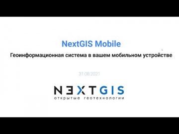 ГИС: #6 NextGIS Mobile: Геоинформационная система в вашем мобильном устройстве - видео