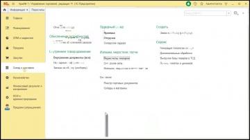 Разработка 1С: Инвентаризация в конфигурации 1С Управление торговлей 11.4 - видео