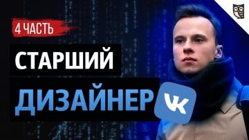 LoftBlog: Как устроен дизайн ВКонтакте? - видео
