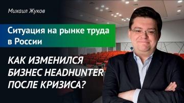 #Трансформа1: Как изменился бизнес Headhunter после кризиса? Ситуация на рынке труда в России. Михаи