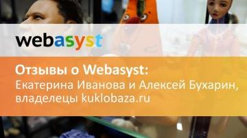 Webasyst: Владельцы kuklobaza.ru: как мы открыли свой интернет-магазин на движке Shop-Script - видео