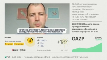 КОРУС Консалтинг: Дмитрий Кочанов о системах контроля на удалёнке. РБК ТВ