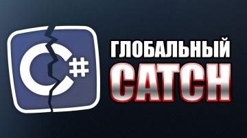 C#: Уроки C# – Глобальный Catch - видео