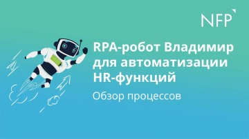 RPA: RPA-робот Владимир для автоматизации HR-функций. Обзор процессов. - видео