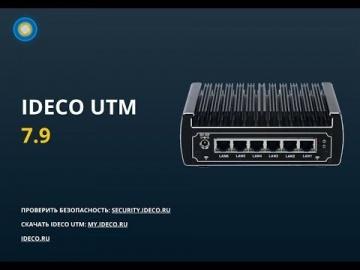 Айдеко: Ideco UTM 7.9 - новый взгляд на файервол