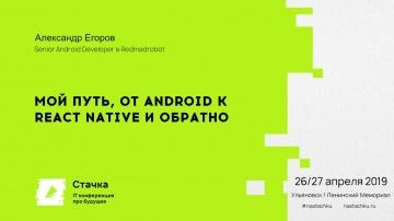 Стачка: Мой путь, от Android к React Native и обратно / Александр Егоров - видео