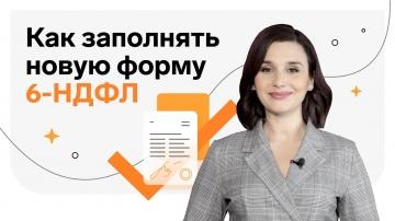 СКБ Контур: Как заполнять новую форму 6-НДФЛ