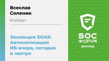 Всеслав Соленик (R-Vision): Эволюция SOAR. Автоматизация ИБ вчера, сегодня и завтра | BIS TV