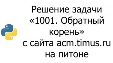 Python: Решение задачи «1001. Обратный корень» с сайта acm.timus.ru на python - видео