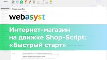 Webasyst: Интернет-магазин на Shop-Script: регистрация и «Быстрый старт» - видео
