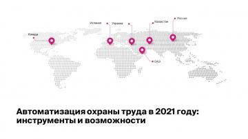 Первый Бит: Автоматизация охраны труда в 2021 году: инструменты и возможности - видео