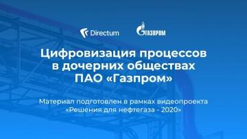 Directum: Опыт проектов Directum для Газпром. Решения для нефтегаза - видео