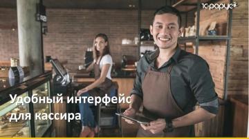 1С-Рарус: Новое фронт-офисное решение для предприятий общественного питания-30.07.2018